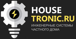 HouseTronic.ru - инженерные системы частного дома