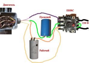 Схема подключения пусковых конденсаторов