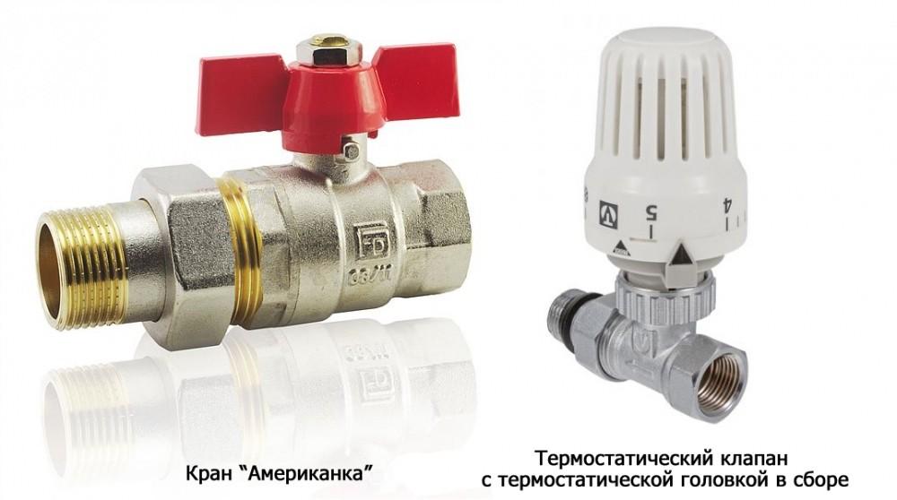 Краны для радиатора отопления