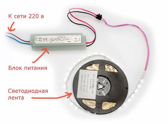 схема подключения одноцветной светодиодной ленты