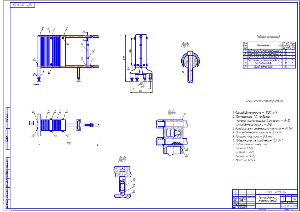 чертеж пластиничного теплообменника