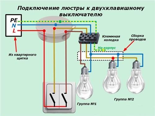 Подключение люстры к двухклавишному подключателю